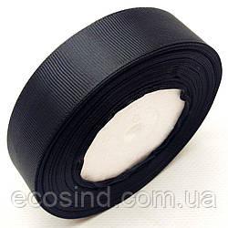 Репсова стрічка 2,5 див. (25мм) чорна (СИНДТЕКС-0804)