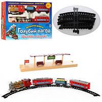Детская Железная Дорога Голубой вагон с локомотивом и вагонами, перрон, свет прожектора, дым, звуковые эффекты, фото 1