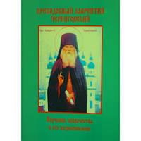 Поучения,пророчества и жизнеописание преподобного Лаврентия Черниговского
