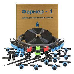 Набор для капельного полива Фермер-1 SKL54-240918