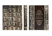 Сонеты Шекспира - элитная кожаная подарочная книга