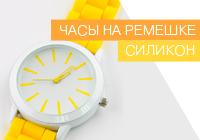 Часы наручные женские на силиконовом ремешке