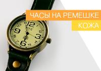 Часы женские на кожаном ремешке на руку