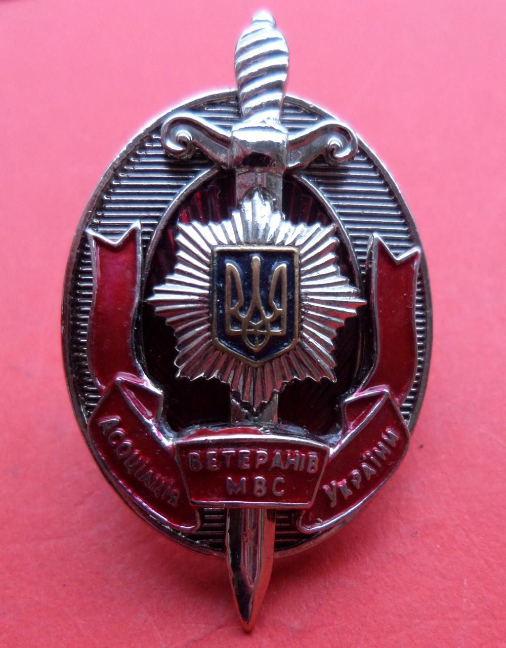 Знак Асоціація ветеранів МВС України №386