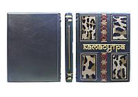 Камасутра - элитная кожаная подарочная книга