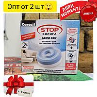 Таблетки сменные 2 шт в упаковке Церезит поглотитель влаги для окна уничтожитель грибка и плесени
