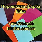 Порошкова фарба - це фарба нового покоління Етіка Турція