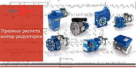 Правила расчета мотор-редукторов