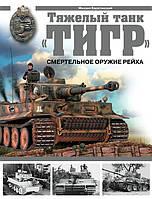 Важкий танк «Тигр». Смертельна зброя Рейху. Михайло Барятинський