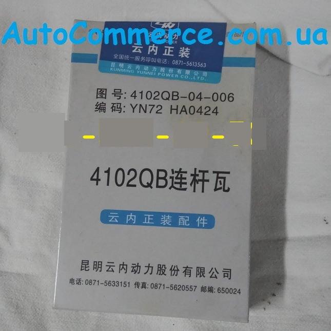 Вкладиші шатунні СТ Dong Feng 1044 Донг Фенг Богдан DF30 (4102QB-04-006)