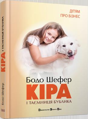 Книга Кіра й таємниця бублика Бодо Шефер