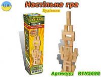 """Игра-конструктор """"Строитель"""", 45 деталей RTN5698"""