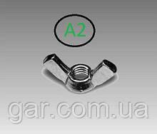 Гайка-барашек М24 нержавеющая А2 ГОСТ 3032 DIN 315
