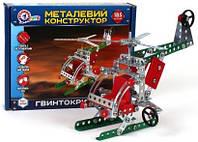 """Конструктор металлический """"Вертолёт"""", 185 дет 4944"""