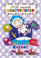 """Книжка: """"Мій перший конструктор Космос (яскраві наліпки!)"""" 04141"""