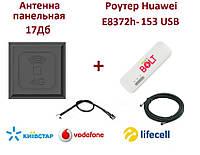 Комплект для интернета (3G/4G/LTE) Роутер Huawei E8372h-153+ Антенна панельная 17 Дб +стартовый пакет