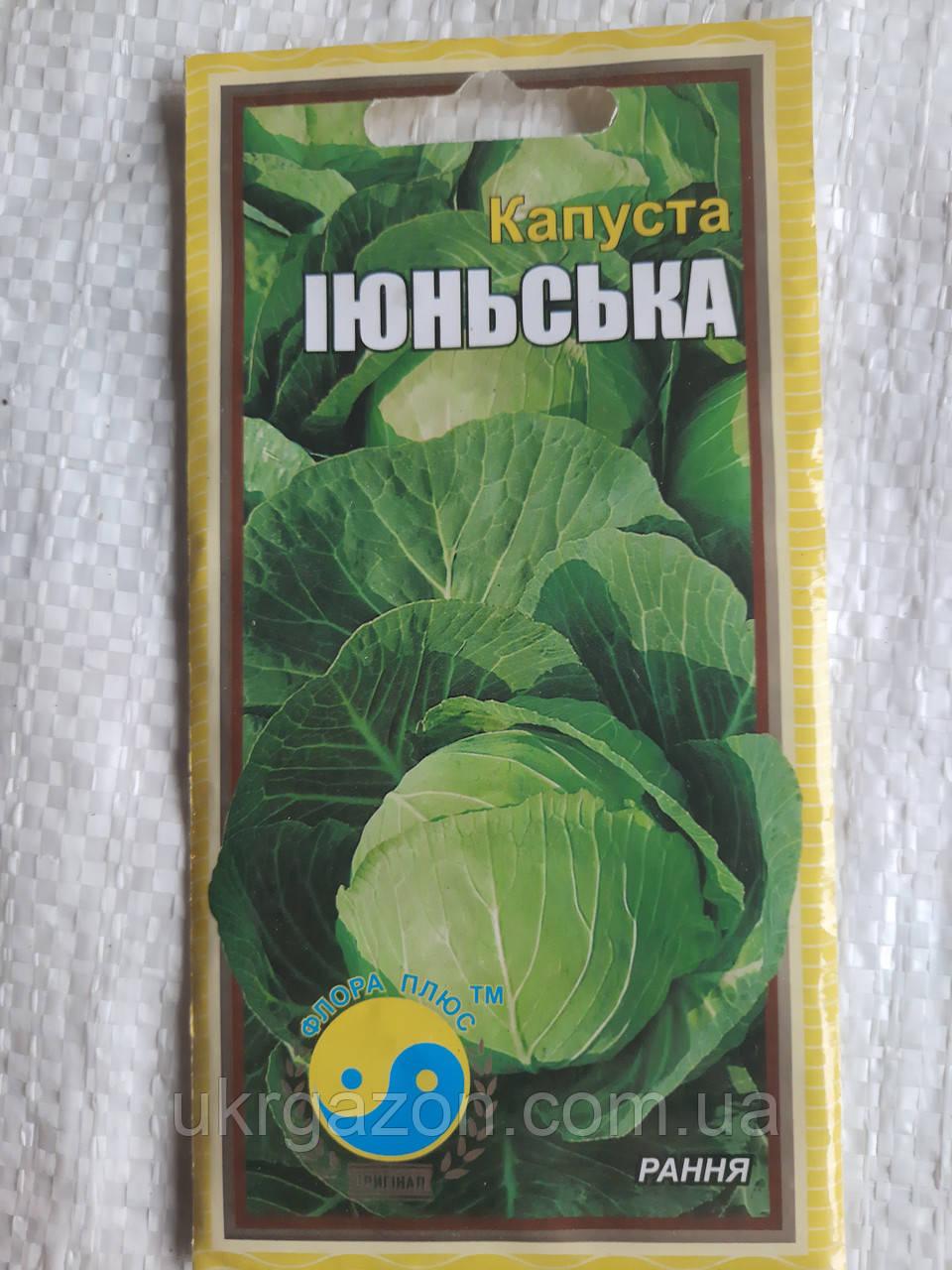 Капуста  ІЮНСЬКА   1г (ТМ Флора плюс)