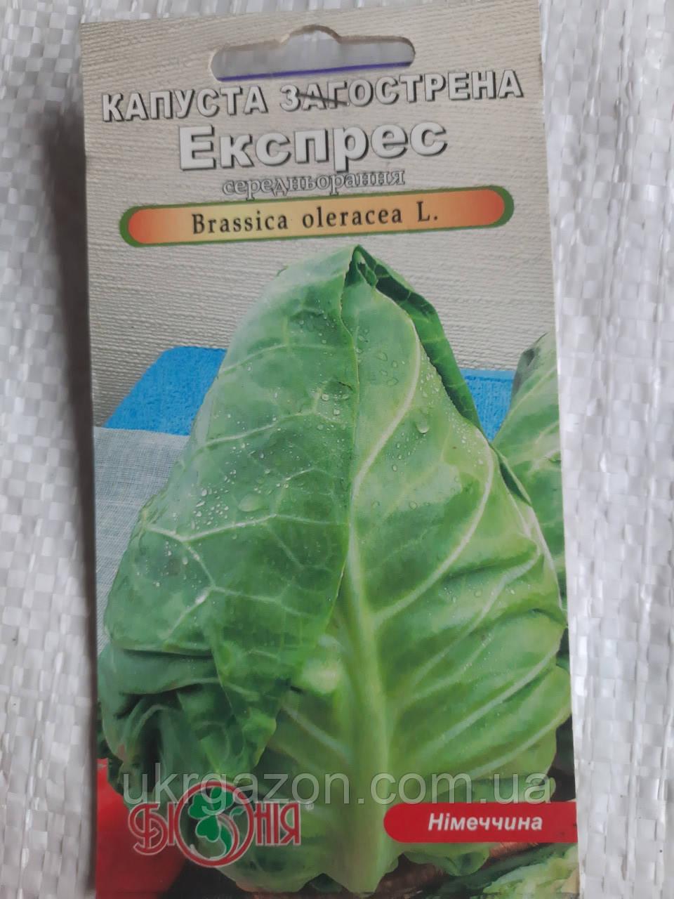 Капуста загострена ЕКСПРЕС  0,5г  (Біонія)