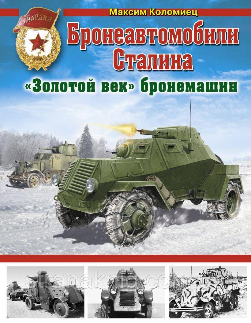 Бронеавтомобілі Сталіна. «Золотий вік» бронемашин. Максим Коломієць