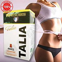 Шипучие таблетки для похудения Talia - Талия таблетки для похудения,Растворимые таблетки Talia