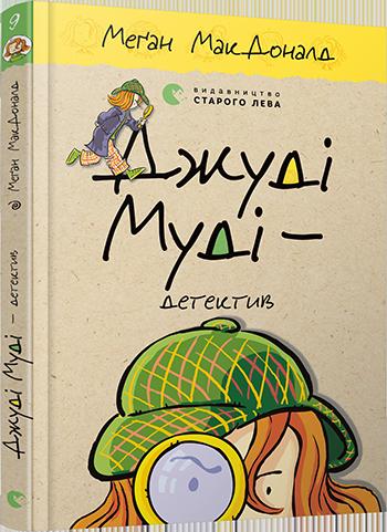 Книга Джуді Муді - детектив Книга 9 Меган Мак Доналд
