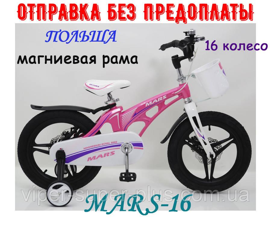 """✅Магнезиевый Велосипед MARS-2 Evolution"""" 14"""" Дюймів Білий Є у наявності!"""