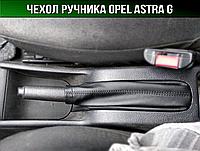Чехол ручника Опель Астра G Джи. Пыльник на ручник Opel Astra G