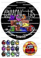 Сахарная картинка among us амонг ас круглая на торт для торта пищевая печать съедобная бумага 2 амонгас