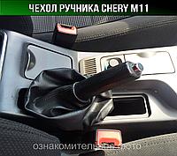 Чехол ручника Chery M11. Пыльник на ручник Чери М 11. Чехол ручного тормоза.