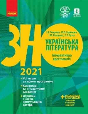 Тищенко ЗНО 2021 Українська література Інтерактивна хрестоматія Ранок