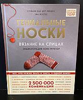 Гениальные носки. Вязания на спицах. энциклопедия-конструктор