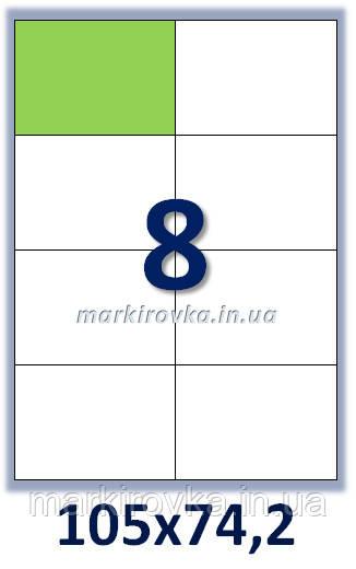 Бумага самоклеющаяся формата А4 полуглянец. Этикеток на листе: 8 шт. Размер: 105х74,2 мм.