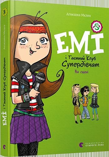 Книга Емі і Таємний Клуб Супердівчат На сцені Книга 3 Мєлех Агнєшка