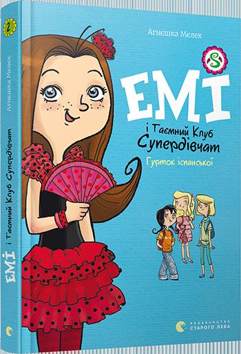 Книга Емі і Таємний Клуб Супердівчат Гурток іспанської Книга 2 Мєлех Агнєшка