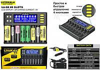 LiitoKala Lii-S8 Зарядное устройство 10 АКБ 12V/4A+LSD+Блок питания и Авто адаптер (18650,21700,26650,КРОНА)