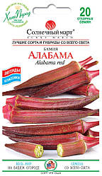 Семена бамии Алабама 20шт ТМ СОЛНЕЧНЫЙ МАРТ