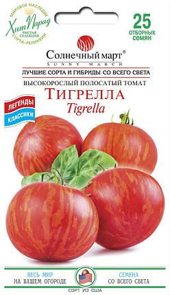 Семена томата Тигерелла 25шт ТМ СОЛНЕЧНЫЙ МАРТ, фото 2