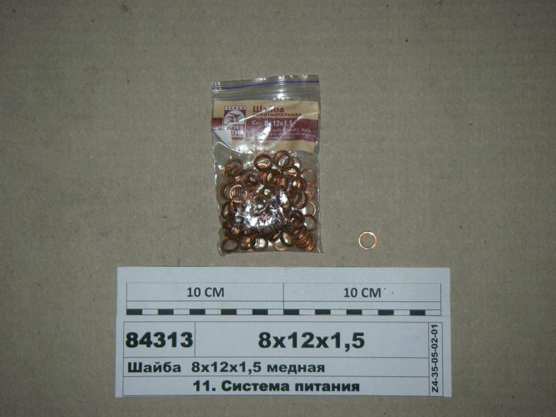 Шайба  8х12х1,5 медная (СТМ S.I.L.A.) 8х12х1,5