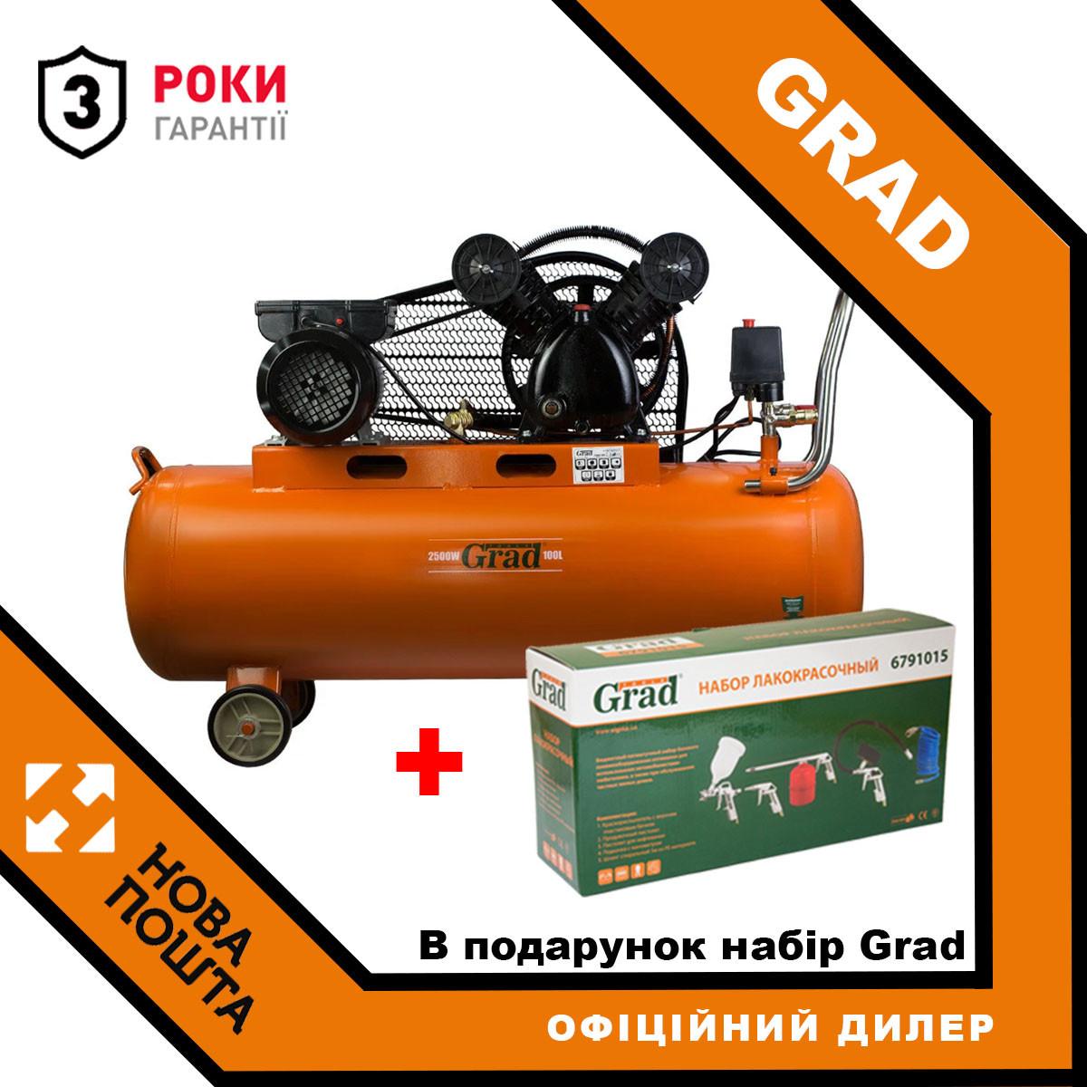 Компрессор ременной V 2.5кВт 100л (2 крана) Grad (7044185) + Набор лакокрасочный 5шт с в/б GRAD