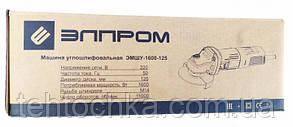 БОЛГАРКА ЭЛПРОМ ЭМШУ - 125 - 1600, фото 2