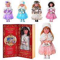 Кукла Роксолана M 2133 U I