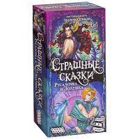 Настольная игра Hobby World Страшные Сказки Русалочка и Золушка (дополнение) (915048)