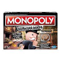 Настольная игра Hasbro Монополия Большая афера (E1871)
