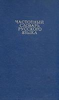 Частотный словарь русского языка