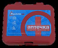 Аптечка медична універсальна пластик. футляр