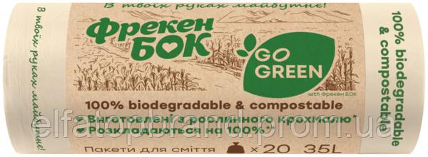 Экологические Пакеты Для Мусора Фрекен Бок Go GREEN 35 л 20 шт