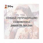 Создай свою репродукцию художника с помощью картины по номерам. Димитра Милан
