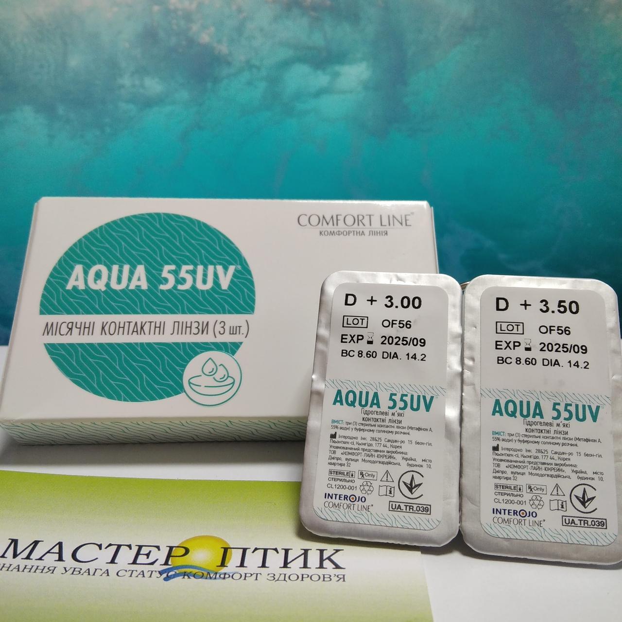 Контактні лінзи Comfort Line, Aqua 55UV