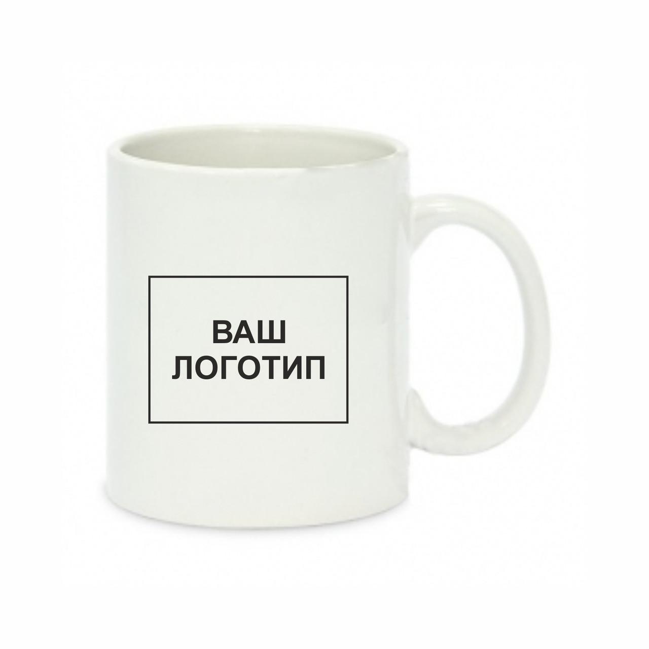Чашка с Вашим лого