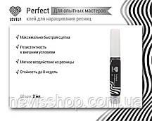 """Клей чорний для нарощування вій Lovely """"Perfect"""", 2мл"""